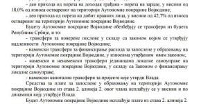 čl 7 budžet Srbije